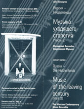 "Festival ""Russia - The Netherlands. Music of The Leaving Century."" December 2000. Booklet cover"