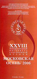 moscow autumn-2006 festival booklet